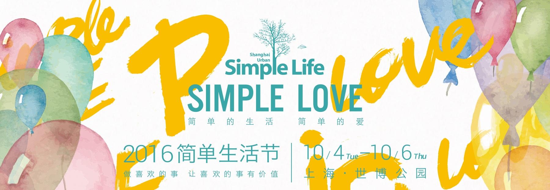 2016 上海简单生活节