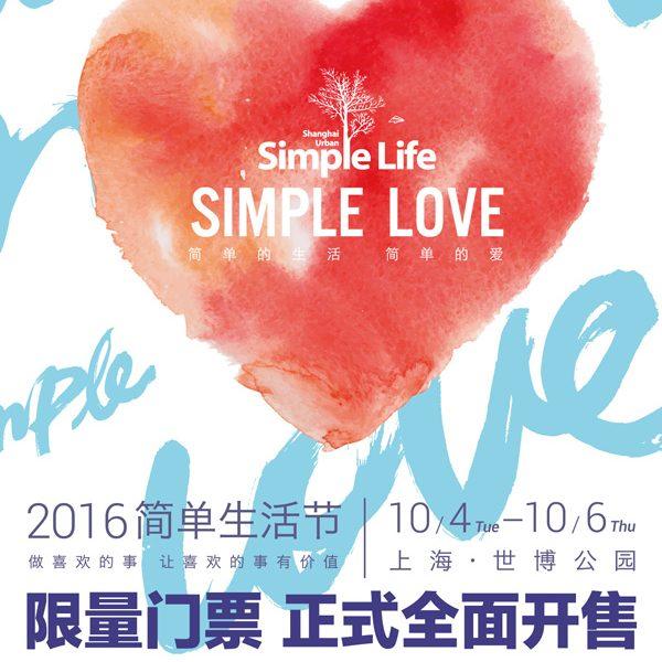 2016simplelife-SH-banner(置中)-02